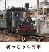 坊っちゃん列車
