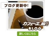 カフェー工房松山 ブログ更新中!